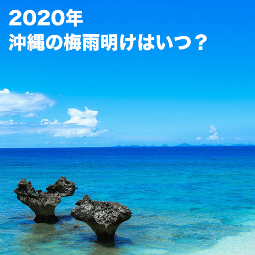 2020年沖縄の梅雨明けはいつ?