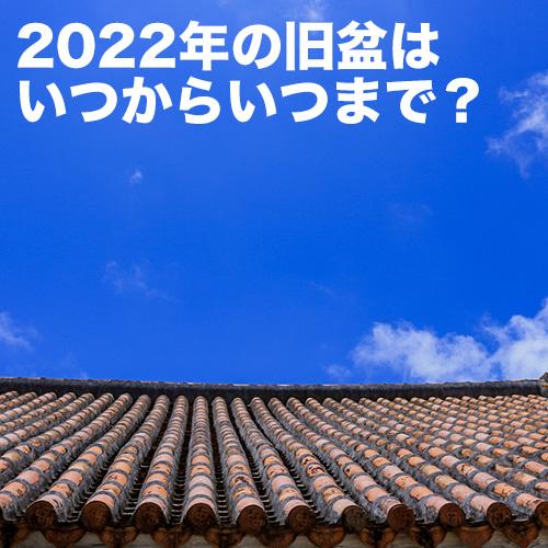 旧盆2022年はいつ?